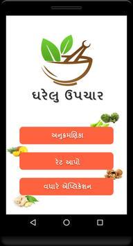 Gujarati Desi Upchar poster