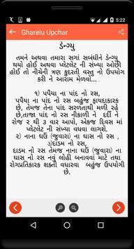 Gujarati Desi Upchar screenshot 2