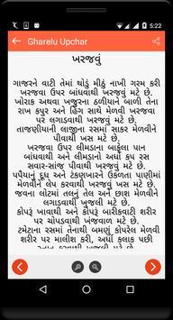 Gujarati Desi Upchar screenshot 3