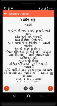Gujarati Desi Upchar screenshot 4