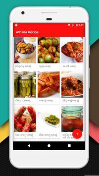 Athana Recipe apk screenshot