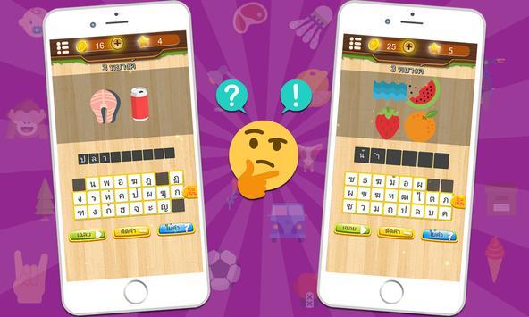 เกมใบ้คำ สติ๊กเกอร์ screenshot 8