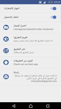 تحميل فيديوهات من الفيسبوك apk screenshot