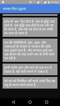 भगवद गीता उद्धरण poster