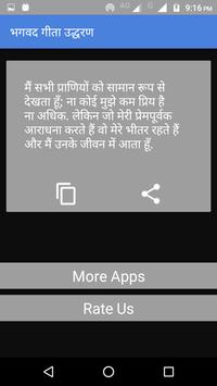 भगवद गीता उद्धरण apk screenshot