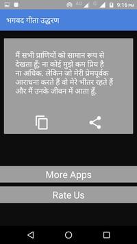 भगवद गीता उद्धरण screenshot 2