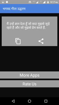 भगवद गीता उद्धरण screenshot 3