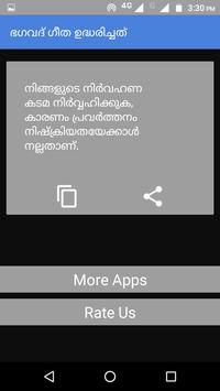 ഭഗവദ് ഗീത ഉദ്ധരിച്ചത് apk screenshot