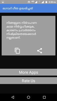 ഭഗവദ് ഗീത ഉദ്ധരിച്ചത് screenshot 2