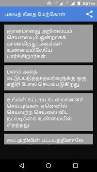 பகவத் கீதை மேற்கோள் poster