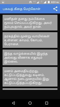 பகவத் கீதை மேற்கோள் apk screenshot