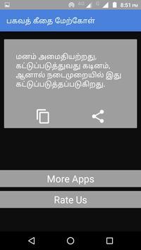 பகவத் கீதை மேற்கோள் screenshot 2