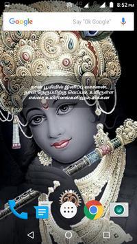 பகவத் கீதை மேற்கோள் screenshot 3