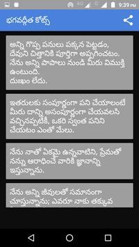 భగవద్గీత కోట్స్ screenshot 1