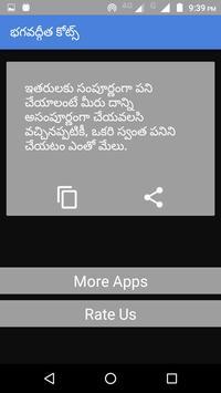 భగవద్గీత కోట్స్ screenshot 2