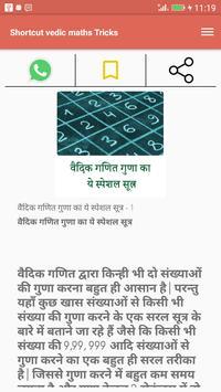 Shortcut vedic maths Tricks screenshot 2