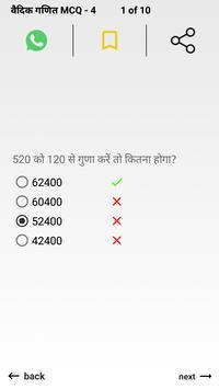 Shortcut vedic maths Tricks screenshot 6