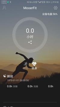 MooerFit screenshot 1