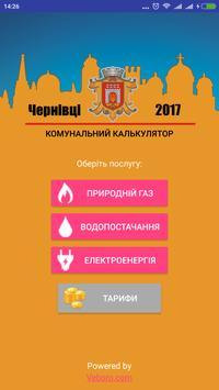 Чернівці - комунальний калькулятор poster