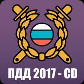 Билеты ПДД 2017 - экзамен ГИБДД РФ C, D icon