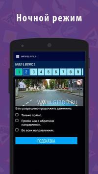 Билеты ПДД 2017 - экзамен ГИБДД РФ C, D screenshot 1