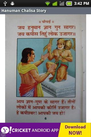 Hanuman Chalisa Story for Android - APK Download