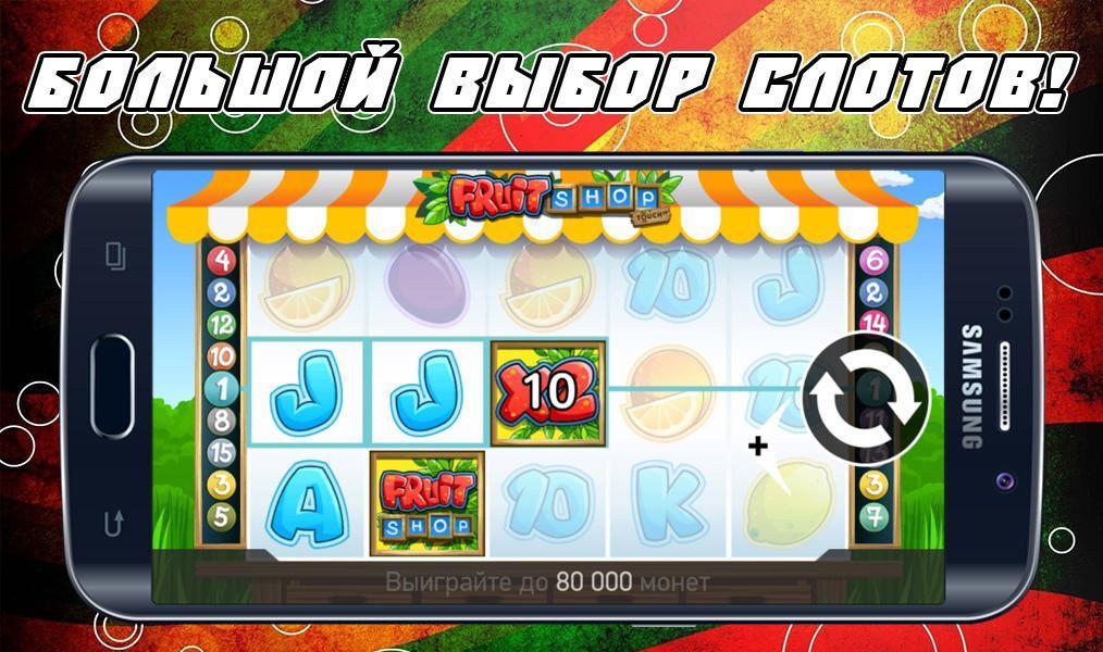 бесплатно автоматы телефон на игровые самсунг скачать