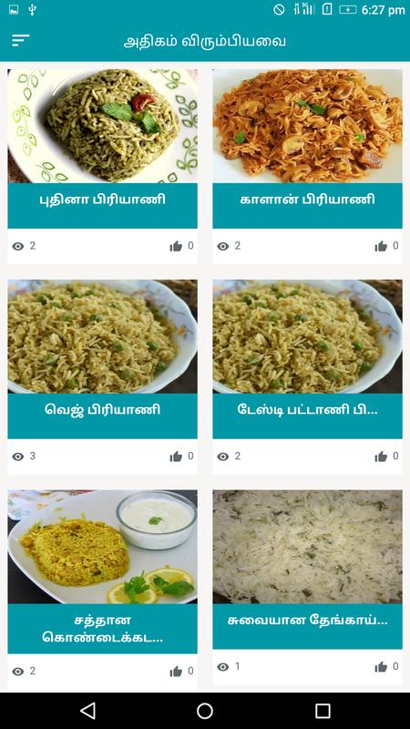 Veg biryani recipes varieties tamil vegetable food descarga apk veg biryani recipes varieties tamil vegetable food captura de pantalla de la apk forumfinder Gallery