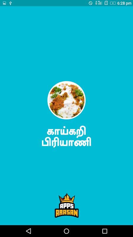 Veg biryani recipes varieties tamil vegetable food descarga apk veg biryani recipes varieties tamil vegetable food captura de pantalla de la apk forumfinder Gallery