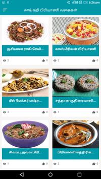Veg biryani recipes varieties tamil vegetable food apk download veg biryani recipes varieties tamil vegetable food apk screenshot forumfinder Images