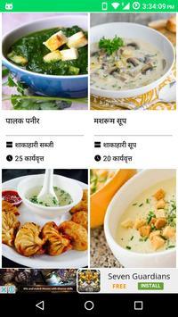 Veg Vegetarian Recipe Hindi screenshot 2