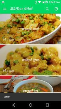 Veg vegetarian recipe hindi descarga apk gratis estilo de vida veg vegetarian recipe hindi captura de pantalla de la apk forumfinder Image collections