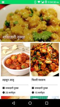 Veg Vegetarian Recipe Hindi screenshot 5