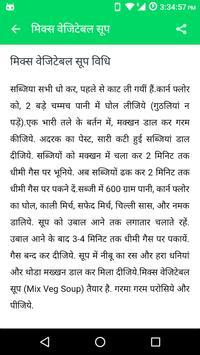 Veg Vegetarian Recipe Hindi screenshot 7