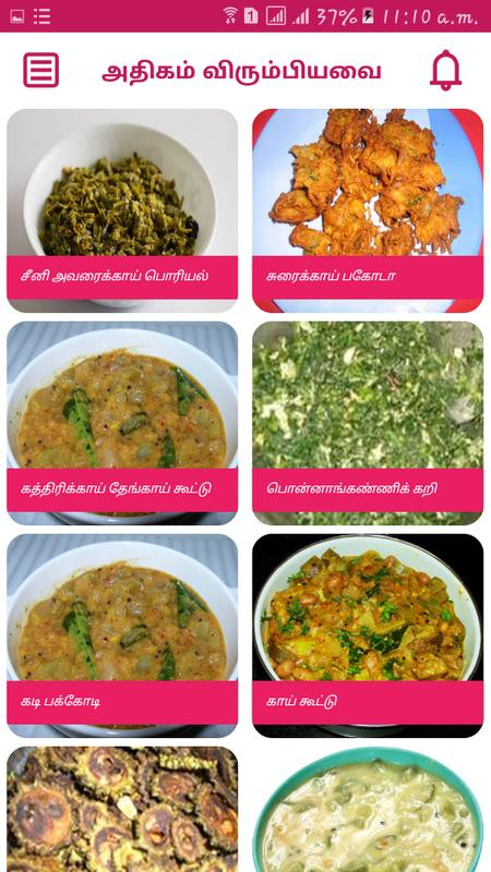 Healthy veg recipes tamil apk download free food drink app for healthy veg recipes tamil apk screenshot forumfinder