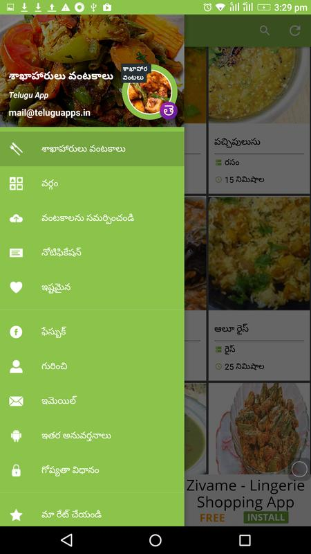 Veg recipes telugu andhra apk download free food drink app for veg recipes telugu andhra apk screenshot forumfinder