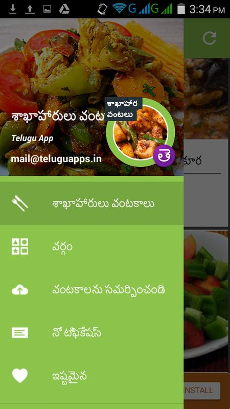 Veg recipes telugu andhra apk download free food drink app for veg recipes telugu andhra apk screenshot forumfinder Image collections