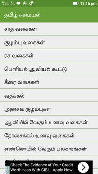 Simple Tamil Recipes poster