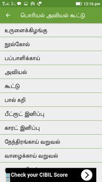 Simple Tamil Recipes apk screenshot