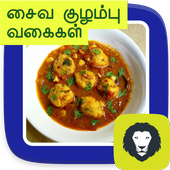 Veg Gravy Kuzhambu Tamil Vegetarian Curries Recipe icon