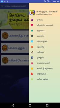 Veg Gravy Kuzhambu Tamil Vegetarian Curries Recipe poster