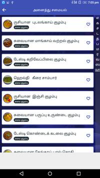 Veg Gravy Kuzhambu Tamil Vegetarian Curries Recipe screenshot 1