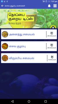 Veg Gravy Kuzhambu Tamil Vegetarian Curries Recipe screenshot 3