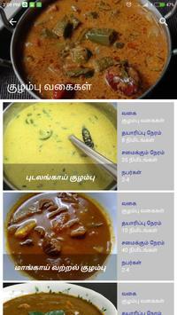 Veg Gravy Kuzhambu Tamil Vegetarian Curries Recipe apk screenshot