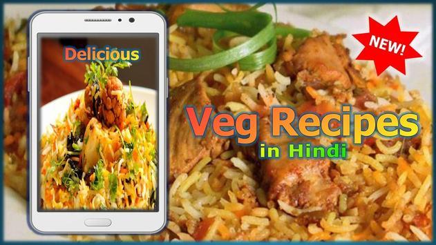 Veg recipes in hindi veg recipes in hindi poster forumfinder Images