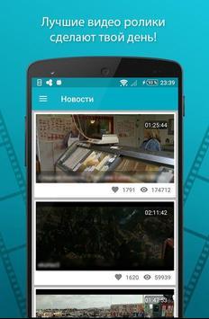 Видео ВК apk screenshot