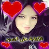 الكتابة على الصور بالعربية icon