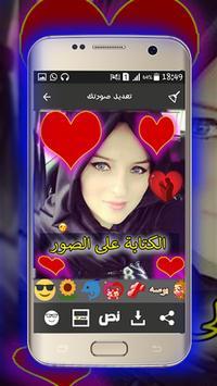 الكتابة على الصور بالعربية apk screenshot