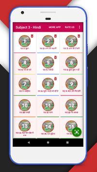 NCERT CLASS 1 TEXTBOOK - OFFLINE screenshot 7