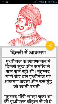 Veer Yodha Prithviraj Chauhan apk screenshot